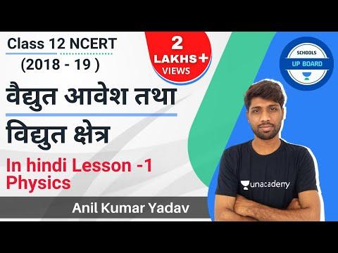 वैद्युत आवेश तथा विद्युत क्षेत्र Physics Class 12 NCERT In Hindi Lesson - 1 (2018 - 19 ) By Suraj