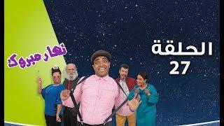 Nhar Mabrouk - Ep 27 نهار مبـروك - الحلقة