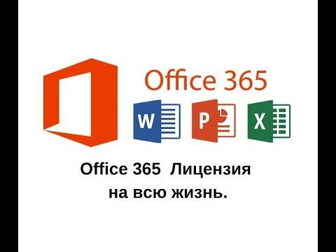Microsoft Office 365 официальный ключ