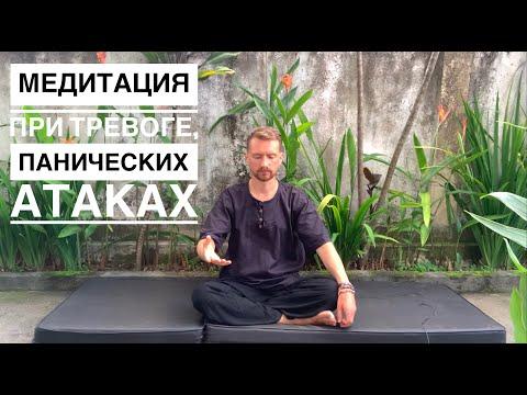 Как избавиться от панических атак и тревоги? Медитация поможет успокоить нервы!