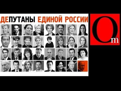 """Депутаны """"Единой России"""" стыдятся своей партии"""