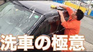 青キング流ガチ洗車法を公開します