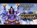 കൈലാസനാഥൻറ്റെ പാർവ്വതി പരിണയം   Malayalam Purannakadhakal   Animation Video Story For Child