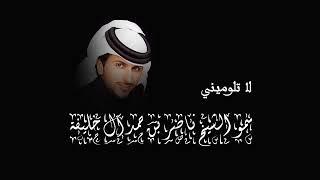 لا تلوميني - سمو الشيخ ناصر بن حمد آل خليفة - البوم بنت الخيال