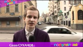 """Популярная Правда: Дорогая моя столица"", Саша Суханов"