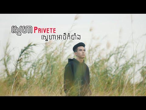 ស្នេហា Private ស្នេហាអាថ៌កំបាំង
