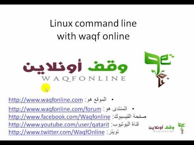 Linux Command Prompt دورة لينكس