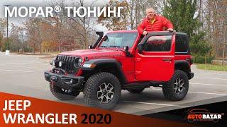2020 Jeep Wrangler Rubicon  3.6L V6 Mopar Тюнинг. Обзор и тест-драйв 2020 Джип Вранглер  Рубикон