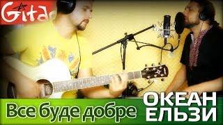 Все буде добре - ОКЕАН ЕЛЬЗИ / Как играть на гитаре (2 партии)? Аккорды, табы - Гитарин