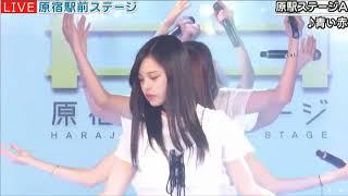 20170907 原宿駅前ステージ#62⑤『青い赤』原駅ステージA.