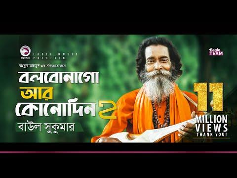 baul-sukumar- -bolbona-go-ar-kono-din-2- -বলবোনা-গো-আর-কোনদিন-২- -bengali-song- -2019
