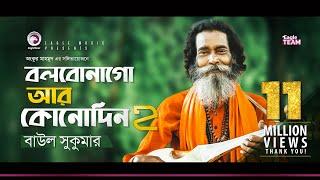 Baul Sukumar Bolbona Go Ar Kono Din 2 Bengali Song 2019