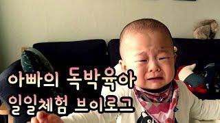 아빠의 독박육아 일일체험 브이로그 Vlog 허군의 아빠…