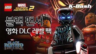 블랙 팬서 영화 DLC 레벨 팩 - 레고 마블 슈퍼 히어로즈 2 LEGO® Marvel Super Heroes 2 Black Panther Movie Level Pack