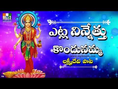 etla-ninnethukondu-|-2017-diwal-special-songs-|-2017-deepavali-songs-|-bhakthi