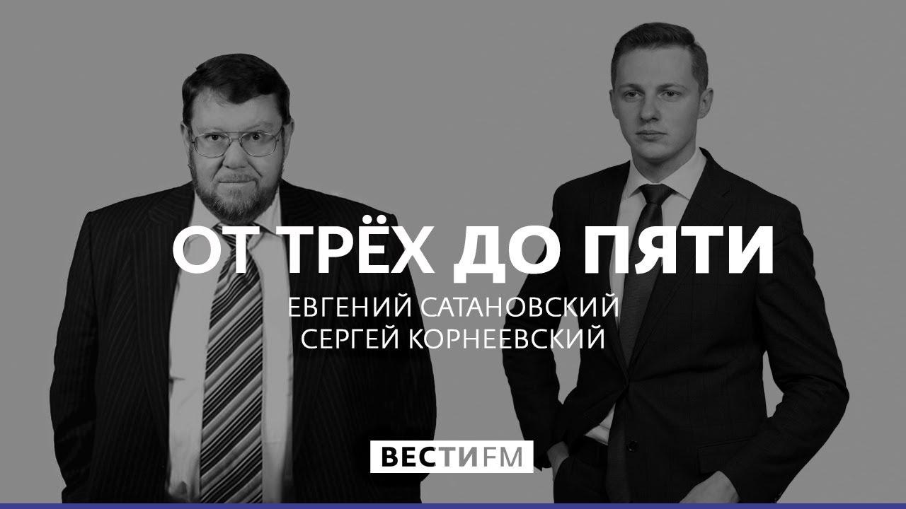 Североосетинские дорожники уничтожают историю * От трёх до пяти с Сатановским (02.03.20)