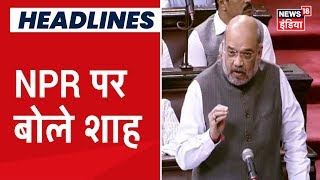 Rajya Sabha में बोले गृहमंत्री Amit Shah, NPR में कोई Document नहीं मांगा जाएगा