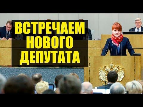 Бутина будет работать в Госдуме