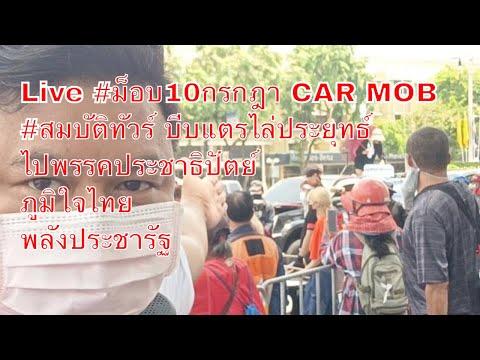 Live ม็อบ10กรกฎา CAR MOB สมบัติทัวร์ บีบแตรไล่ประยุทธ์ ไปพรรคประชาธิปัตย์ ภูมิใจไทย พลังประชารัฐ