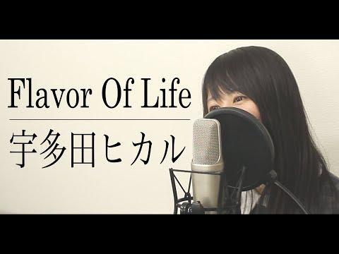 宇多田ヒカル『Flavor Of Life』(フル歌詞付き)【ドラマ「花より男子」イメージソング】