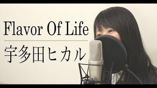 Cover images 宇多田ヒカル『Flavor Of Life』(フル歌詞付き)【ドラマ「花より男子」イメージソング / Covered by Macro Stereo & Elmon】