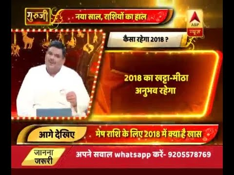 GuruJi with Pawan Sinha: Know how will be your 2018 based on your zodiac sign