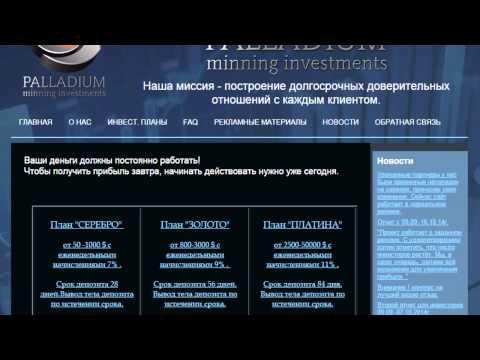 Palladium Mining Investments-plmi.biz — среднесрочный проект с чистой доходнстью от 28% за 28 дней