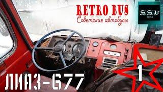 Retro Bus. Советские автобусы. 1 серия. Ремонт ЛИАЗ 677(Посвящается американскому документальному кинематографу. Представляем Вам нашу задумку - МОКУментальный..., 2013-10-03T09:10:28.000Z)