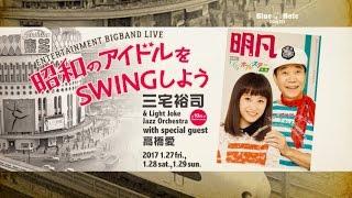 """昭和のアイドルをSwingしよう""""をテーマに、今年は「モーニング娘。」OG..."""