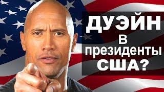 Дуэйн Джонсон в президенты США? ЧО?! (новости кино)