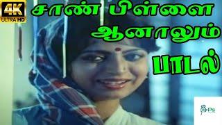 Saan Pillai Aanalum ||சாண் பிள்ளை ஆனாலும் || Ilaiyaraaja, S. Janaki || Love Duet H D Song