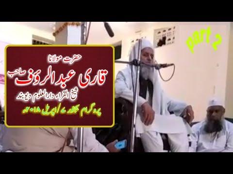 Qari Abdur Rauf Sb Darul Uloom Deoband | program Bejnoor Part 2