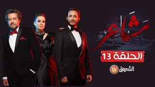 مسلسل مشاعر | الموسم الثاني | الحلقة 13 | Macha3ir | Saison 02 | Episode 13