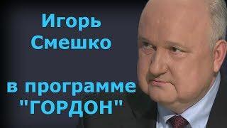 Игорь Смешко.