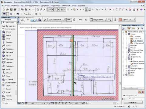 Перенос планировки, с листка в ArchiCAD. Практический видеоурок.