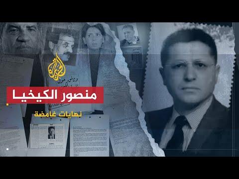 ???? نهايات غامضة - منصور الكيخيا  - نشر قبل 41 دقيقة