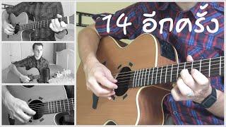 14 อีกครั้ง - เสก โลโซ - Acoustic cover