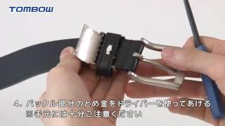 トンボ学生服【How-to動画】ベルトのサイズ調整