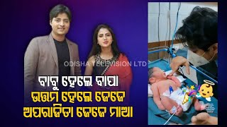 Odia Actor Babusan Mohanty Becomes Father Of A Baby Son