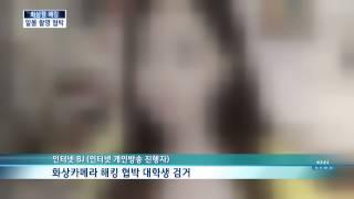 [KNN 뉴스] 화상캠 해킹해 알몸 찍어 협박