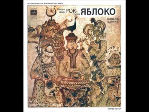 """Марина Капуро и группа """"Яблоко"""" - """"Свадебная"""""""