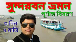 Sundarban Tour | Star Tube
