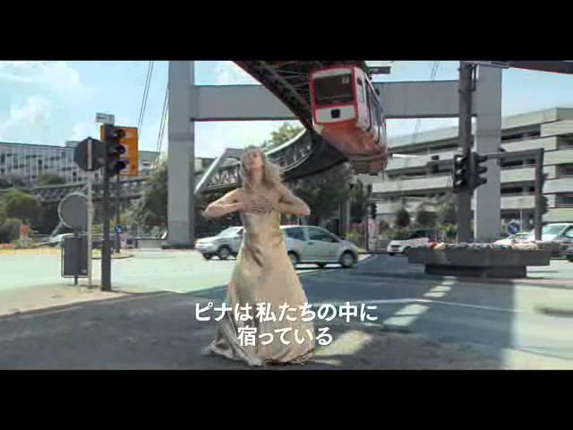 映画『Pina/ピナ・バウシュ 踊り続けるいのち』予告編