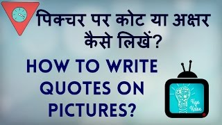 How to Make Pictures with Quotes? Tasveeron par quote kaise likhte hain?