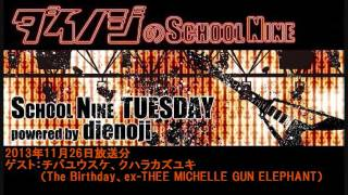Dienoji (Dainoji) SCHOOL NINE TUESDAY ダイノジのスクールナイン火曜...