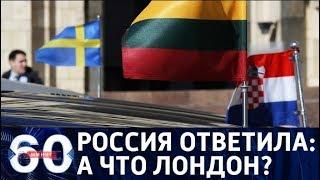 60 минут. Зеркальный ответ: Россия выдворяет дипломатов стран-союзниц Британии. От 30.03.18