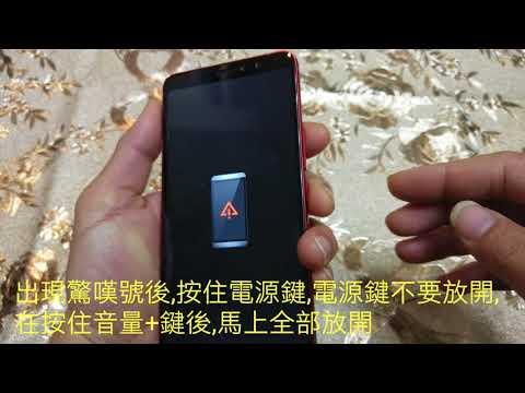 HTC U11 EYEs強制恢復原廠設定