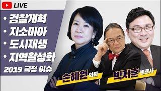 [최고수다] 손혜원, 김갑수, 박지훈의 콜라보 / 지소미아, 검찰개혁, 도시재생, 지역활성화