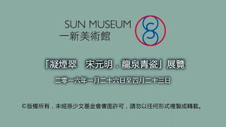 一新美術館 凝煙翠展覽導賞 Sun Museum Celadon exhibition guided tour