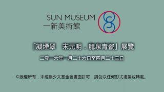 一新美術館 凝煙翠展覽導賞 Sun Museum Celadon exhibition guided tour